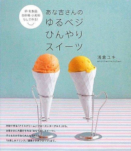 卵乳製品小麦粉不使用スイーツレシピ本【あな吉さんのゆるベジひんやりスイーツ】