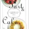 フルーツのケーキレシピ本【12カ月の季節の果物をうんと楽しむ タルトとケーキ】