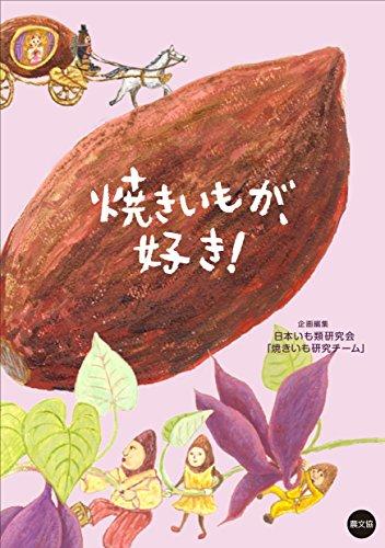 レシピもあります本【焼きいもが、好き!】