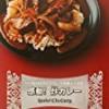 簡単カレーレシピ本【感動!炒カレー いつものルウだけで。未体験のうまさ。】