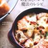 余りものレシピ本【あまったパンで魔法のレシピ】