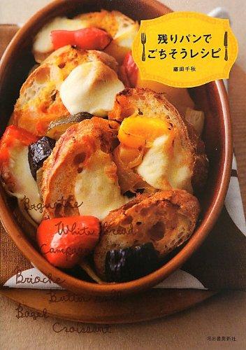 余りものレシピ本【残りパンでごちそうレシピ】