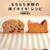 米粉レシピ本【もちもち米粉の体イキイキ!レシピ】