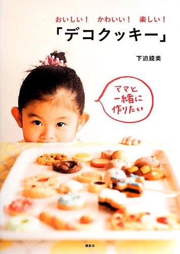 デコスイーツレシピ本【ママと一緒に作りたい おいしい! かわいい! 楽しい! 「デコクッキー」】