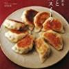 レシピ本『よくわかる点心と中国スイーツ』