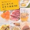 市販品を手作りレシピの本【はじめての手作り食品100】