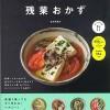 調理時間15分レシピ本【簡単! 太らない! 残業おかず】