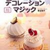 デコレーションレシピ本【手作りのお菓子がプロ級の仕上がり!コツとバリエデコレーション】