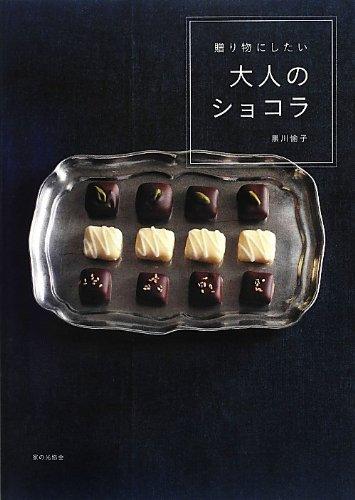 プレゼントスイーツ本【贈り物にしたい 大人のショコラ】