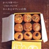 """バターなしお菓子レシピ本【ごはんのような""""ケーキとマフィンの本】"""