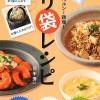 ポリ袋レシピ本シリーズ【油を使わずヘルシー調理!  ポリ袋レシピ】
