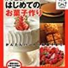 決定版 はじめてのお菓子作り―かんたんパンから和菓子まで (今日から使えるシリーズ)