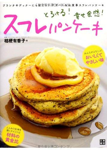 パンケーキレシピ本【とろける! 幸せ食感! スフレパンケーキ】