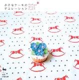 小さなケーキのデコレーション Happy Mini Cake