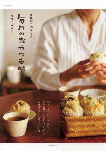 豆・野菜スイーツレシピ本【サルビア給食室の毎日のおやつ手帖】