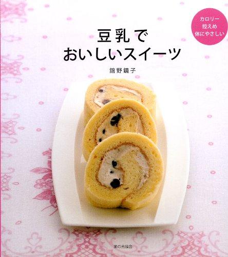 豆乳レシピ本【豆乳おいしいスイーツ】