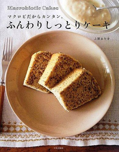 卵なし乳製品なしスイーツレシピ本【ふんわりしっとりケーキ マクロビだからカンタン。】