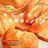 初めての人でもつくれる体にやさしい天然酵母のパン