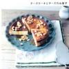 チーズケーキレシピ本【チーズケーキとチーズのお菓子】