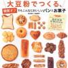 糖質オフのお菓子レシピ本【大豆粉で糖質オフでもこんなにおいしいパンとお菓子】