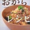 ヘルシーレシピ本【おいしく食べてやせる&デトックス!  おからレシピ 】