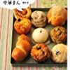 簡単パンレシピ本【超かんたん!手作りパンと中華まん】