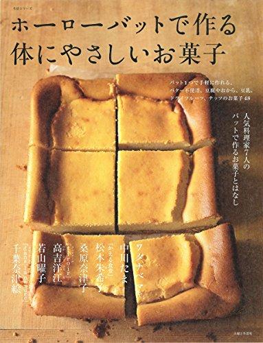 バターを使わないレシピ本【ホーローバットで作る体にやさしいお菓子】