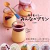 プリンレシピ本【毎日食べたい みんなのプリン】