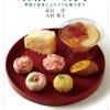 からだにいいお菓子レシピ本【薬膳お菓子―季節と身体によりそうお菓子作り】