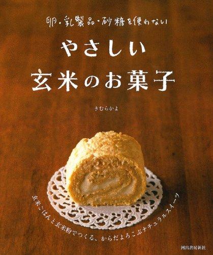 玄米を使ったレシピ本【卵・乳製品・砂糖を使わない やさしい玄米のお菓子】