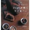 人気パン店レシピ本【Fixingと一緒に楽しむZopfが焼くライ麦パン】