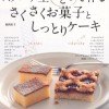 ひとつの型レシピ本【スクエア型ひとつで作る さくさくお菓子としっとりケーキ】