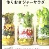 ジャーサラダレシピ本【作りおきジャーサラダ】