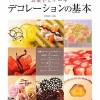 デコレーションレシピ本【お菓子とケーキ デコレーションの基本】