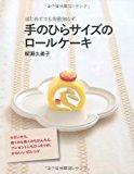 ロールケーキレシピ【手のひらサイズのロールケーキ―はじめてでも失敗知らず】