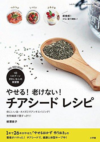 チアシードレシピ本【やせる!老けない! チアシード レシピ: 1日1スプーン きれいな人の新習慣】