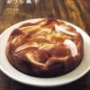 ひとつの素材のレシピ本【りんごのかんたんおうち菓子 】