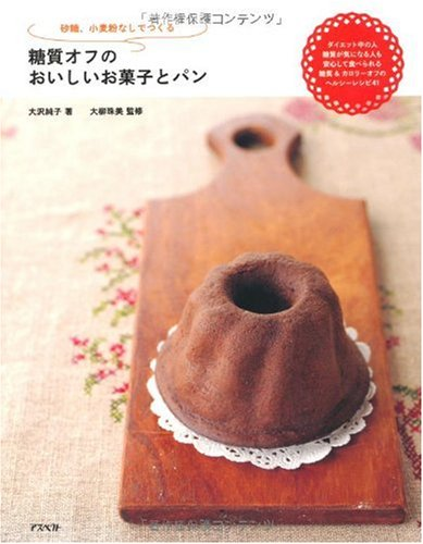糖質オフレシピ本【糖質オフのおいしいお菓子とパン】
