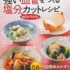 減塩レシピ本【100歳まで元気! 強い血管をつくる塩分カットレシピ】