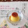 毎日のおやつレシピ本【うかたまのおやつ本―手づくりのおやつレシピ100】