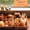 パンレシピの本【お店みたいなおうちパン―2種類の生地で45種類のパン 焼き上がりに差がつくコツがいっぱい!】