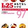 おもたせ料理レシピ本【L25 おもてなしレシピ】