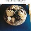 """卵乳製品使わないレシピ本【VEGGIE DISCOのレシピノートから くり返し作りたい""""自然おやつ】"""