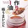 """食べるラー油レシピ本【手作りラー油&極うまレシピ—""""食べるラー油""""が自分で作れる!】"""