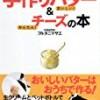 市販品レシピ本【手作りバター&チーズの本】