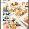 """稲田多佳子さんレシピ本【たかこ@caramel milk teaさんの""""さりげなくて喜ばれる""""フィンガーフードと小さなお菓子】"""