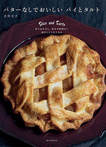 バターなしレシピ本【バターなしでおいしい パイとタルト: 折り込みなし、休ませ時間なし 毎日つくりたくなる】