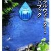 お水のカタログ本【ミネラルウォーター・ガイドブック】