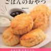 ごはんを使ったパンとスイーツレシピ本【ごはんのおやつ】