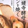自家製酵母でパン作りレシピ本【楽健寺酵母でパンを焼く―りんご+にんじん+長いも+ごはんで天然酵母】
